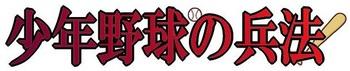 軟式野球の戦術 作戦 必勝法!少年野球 中学野球 草野球.jpg